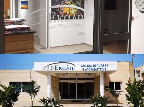 Ekali Rehabilitation